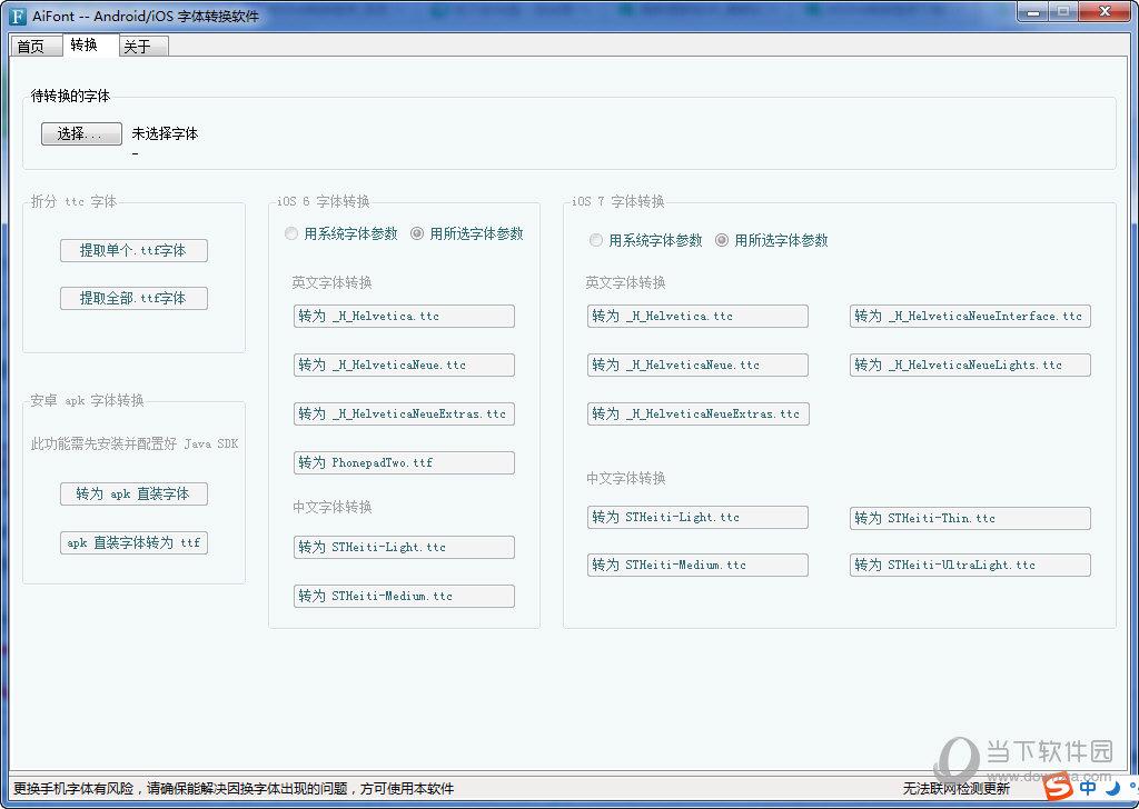 AiFont字体转换软件