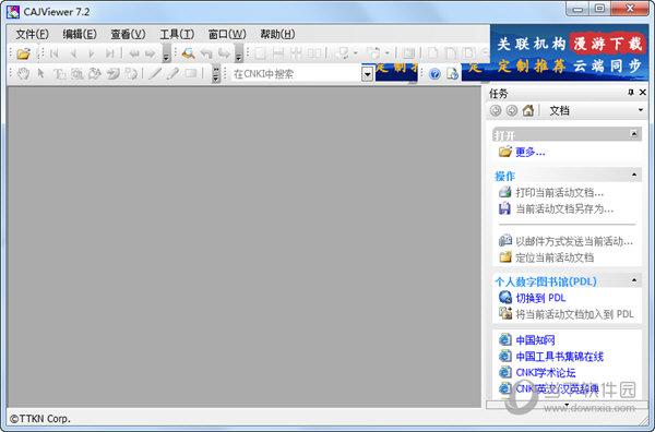 CAJ全文浏览器
