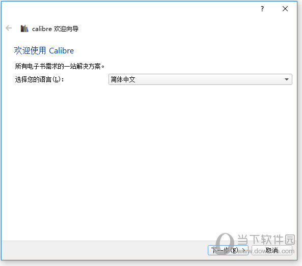 Calibre Portable中文版