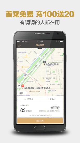 神州专车 V4.9.0 安卓版截图2
