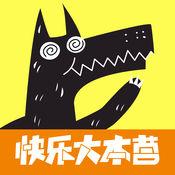 欢乐狼人杀 V4.8.1 苹果版