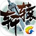 腾讯轩辕传奇 V1.0.89.2 安卓最新版