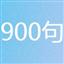 日语口语900句MP3