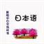 日语口语900句视频