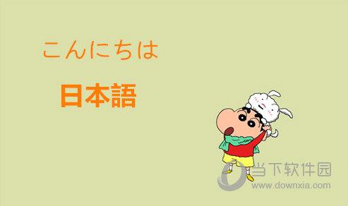 日语口语技巧