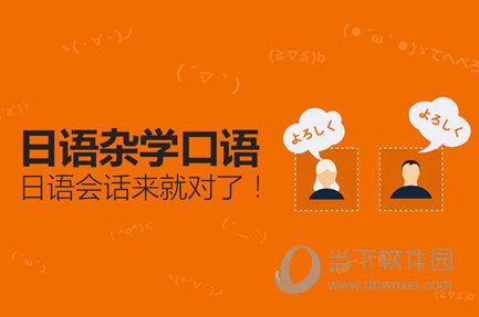 日语口语APP推荐