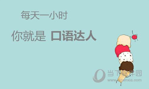 日语口语学习软件