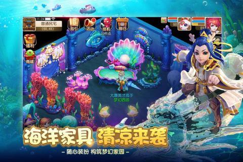 梦幻西游手游 V1.186.0 安卓版截图4