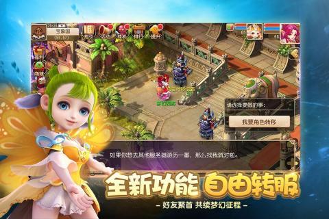 梦幻西游手游 V1.164.0 安卓版截图2