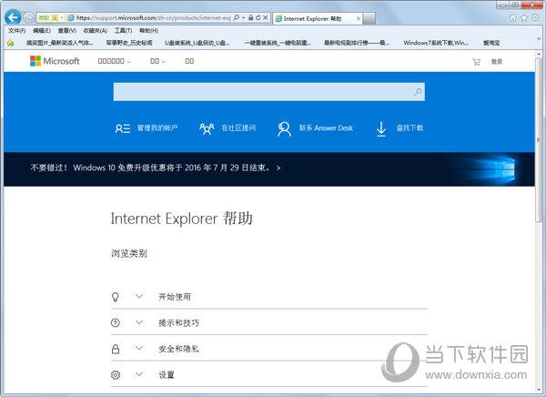 IE9浏览器电脑版免费下载