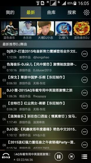 快嗨DJ V1.2.0 安卓版截图2