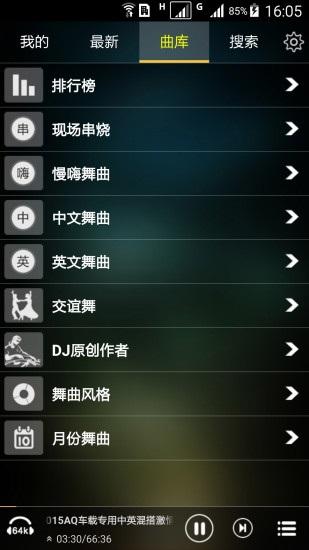 快嗨DJ V1.2.0 安卓版截图3