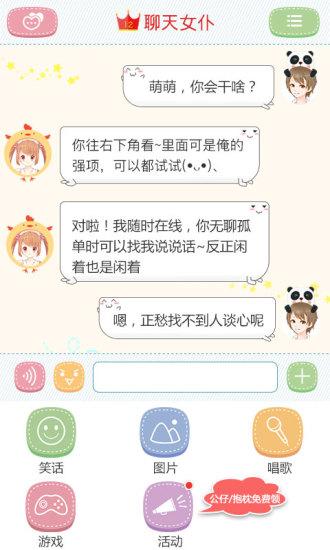 聊天女仆 V4.10.3 安卓版截图1