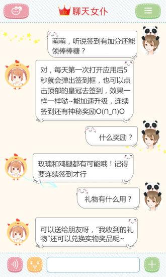 聊天女仆 V4.10.3 安卓版截图3