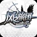 风之旅团 V1.10.0.0 安卓版