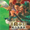 三国志11威力加强版游戏拼音输入法 V1.0 绿色免费版