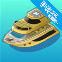航海生活中文版 V1.753 安卓版