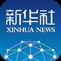 新华社 V4.1.3 安卓版