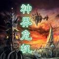 神界危机4.5最终纪念版