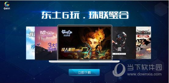 G游戏平台