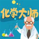 化学大师 V2.4.0 苹果版
