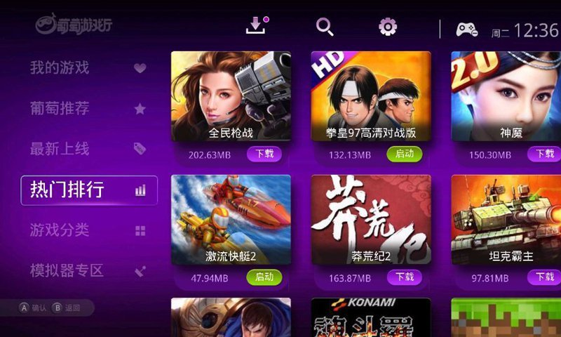 葡萄游戏厅 V5.3.1 安卓版截图3