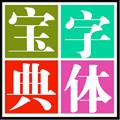 字体宝典 V1.0 安卓版