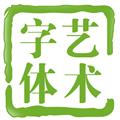 艺术字体 V1.0 安卓版