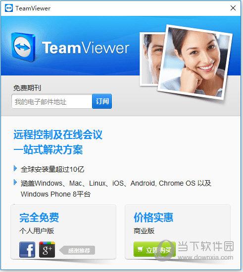 TeamViewer Host破解版