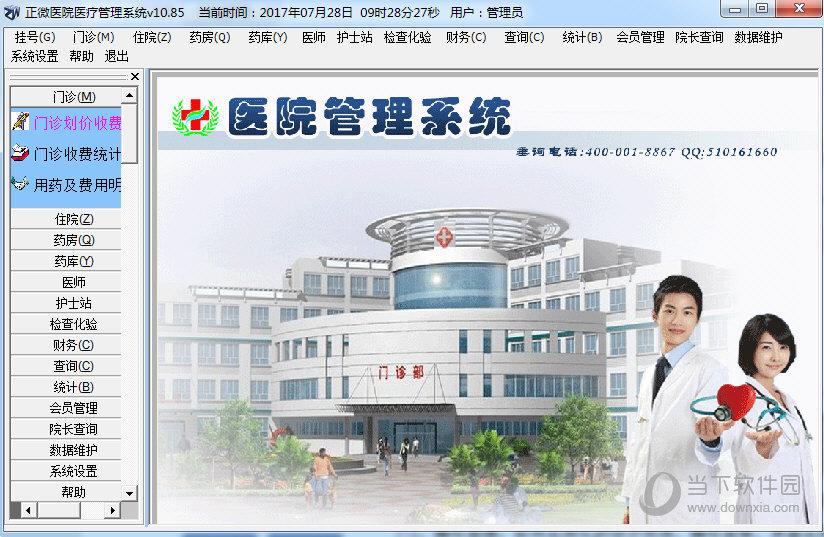 正微医院医疗管理系统