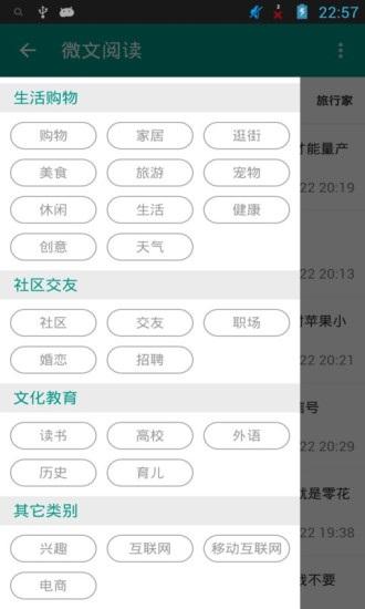 微文阅读 V4.17.0729 安卓版截图5
