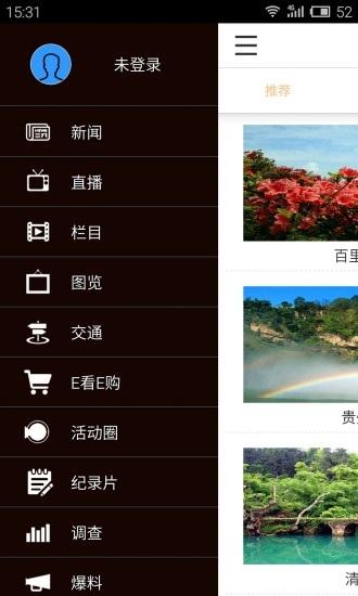 圈贵阳 V4.5.4 安卓版截图2