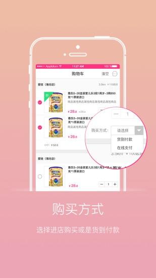 婴通网 V3.2.4 安卓版截图4