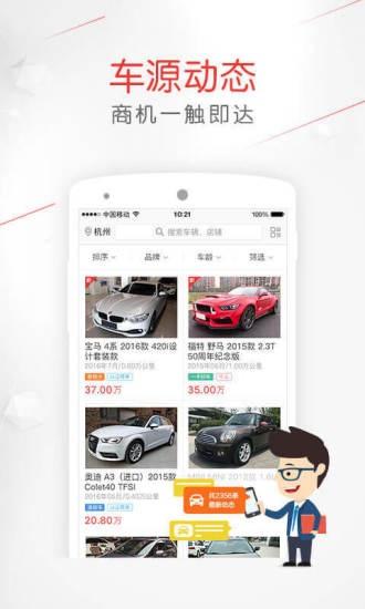 备胎好车商家版 V3.1.0.0 安卓版截图3