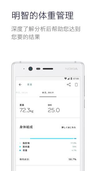 Nokia健康伴侣 V3.0.2 安卓版截图3
