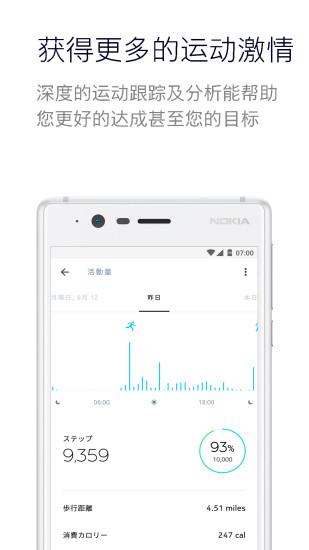 Nokia健康伴侣 V3.0.2 安卓版截图4
