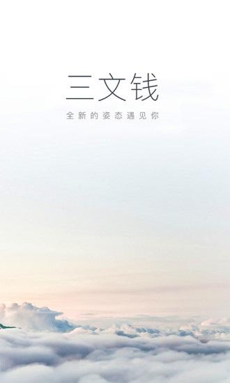 三文钱 V1.0.6 安卓版截图1