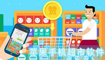 苹果手机超市软件