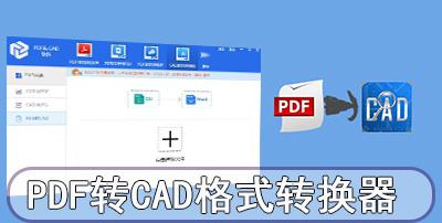 PDF转CAD格式转换器
