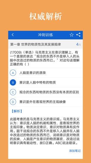 研秘 V5.0.1 安卓版截图4