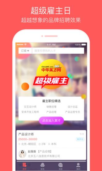 中华英才网 V6.0.0 安卓版截图3