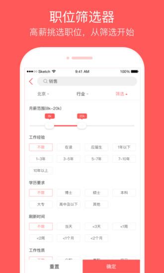 中华英才网 V6.0.0 安卓版截图2