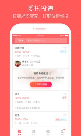 中华英才网 V6.0.0 安卓版截图1