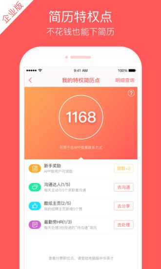 中华英才网 V6.0.0 安卓版截图5