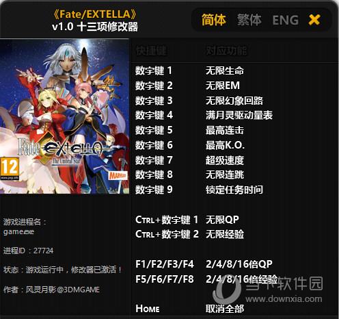 Fate/EXTELLA修改器