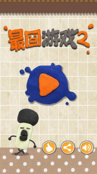 最囧游戏2手游 V2.1 安卓版截图2