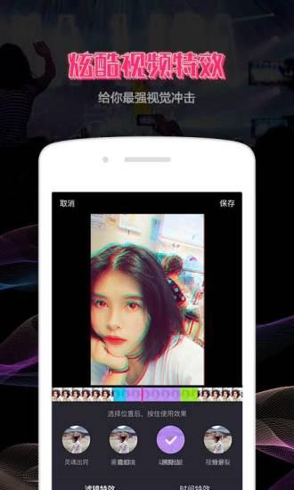 晃咖 V1.0.6 安卓版截图2