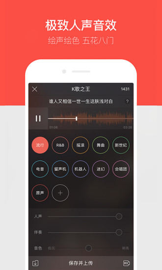 唱吧 V8.6.8 安卓版截图3