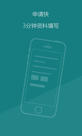 易借金 V1.0.8 安卓版截图1