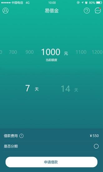 易借金 V1.0.8 安卓版截图3